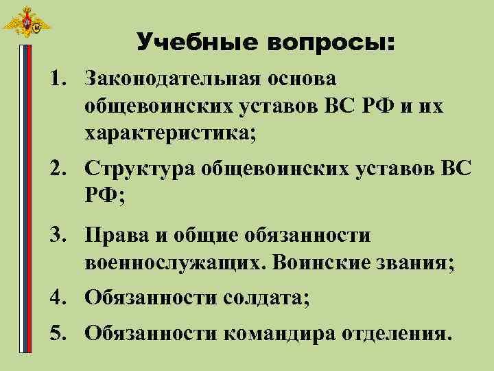 Учебные вопросы: 1. Законодательная основа общевоинских уставов ВС РФ и их характеристика; 2. Структура