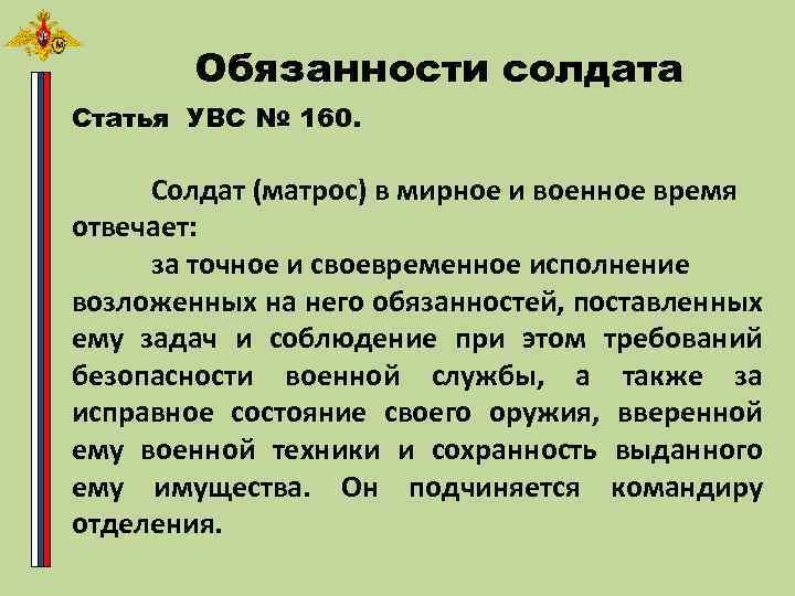 Обязанности солдата Статья УВС № 160. Солдат (матрос) в мирное и военное время отвечает: