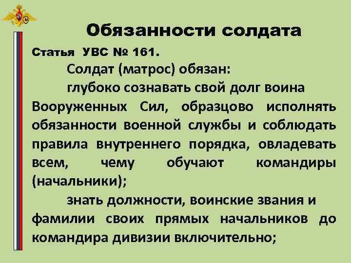 Обязанности солдата Статья УВС № 161. Солдат (матрос) обязан: глубоко сознавать свой долг воина