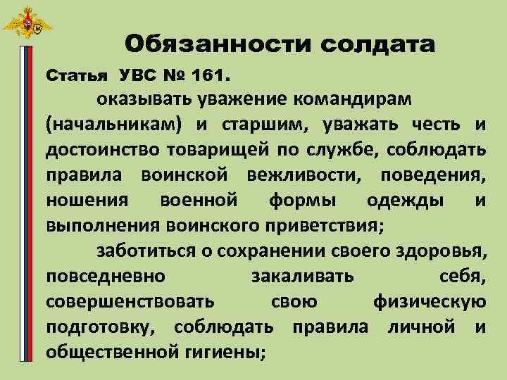 Обязанности солдата Статья УВС № 161. оказывать уважение командирам (начальникам) и старшим, уважать честь