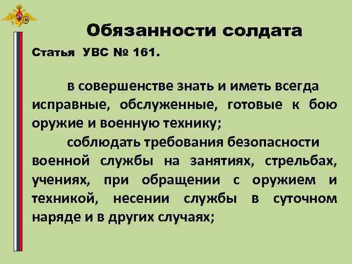 Обязанности солдата Статья УВС № 161. в совершенстве знать и иметь всегда исправные, обслуженные,