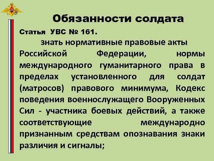 Обязанности солдата Статья УВС № 161. знать нормативные правовые акты Российской Федерации, нормы международного