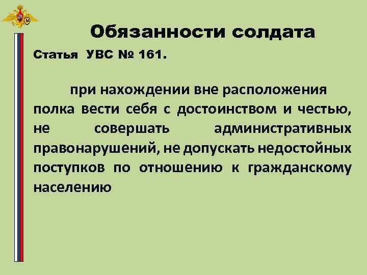 Обязанности солдата Статья УВС № 161. при нахождении вне расположения полка вести себя с