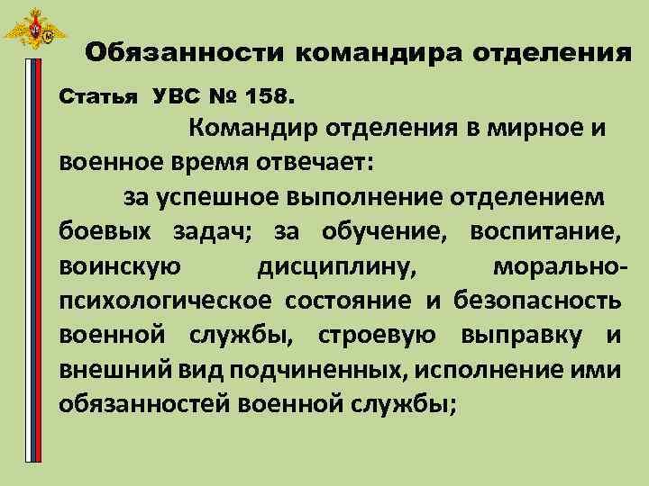 Обязанности командира отделения Статья УВС № 158. Командир отделения в мирное и военное время