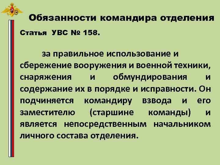 Обязанности командира отделения Статья УВС № 158. за правильное использование и сбережение вооружения и