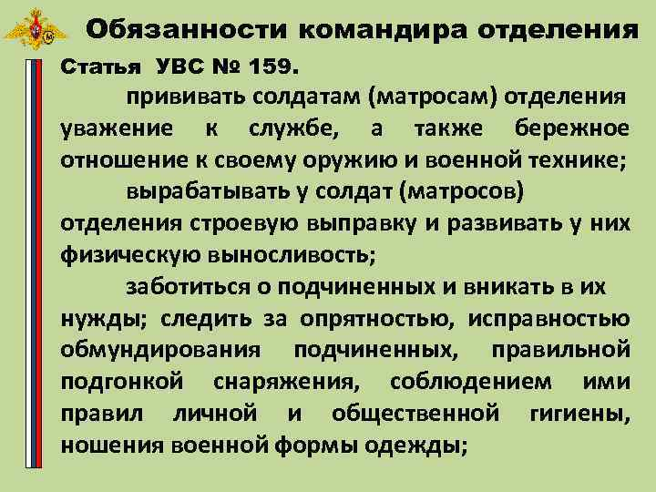 Обязанности командира отделения Статья УВС № 159. прививать солдатам (матросам) отделения уважение к службе,