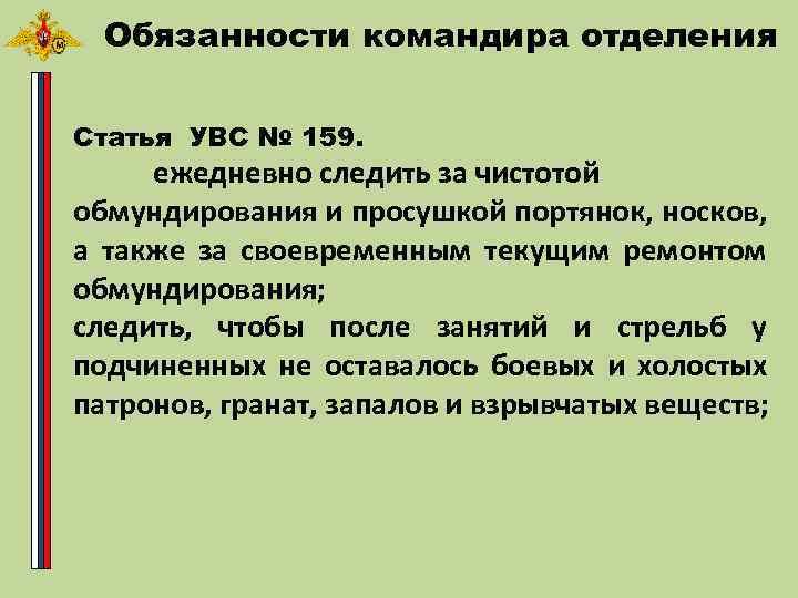 Обязанности командира отделения Статья УВС № 159. ежедневно следить за чистотой обмундирования и просушкой