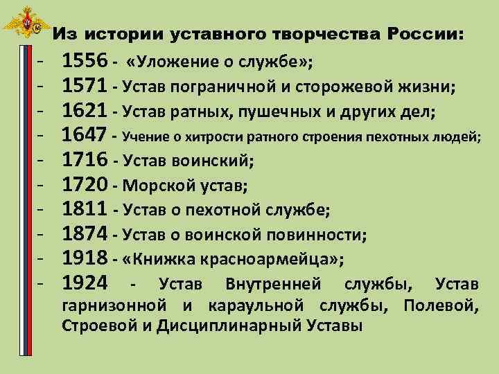 Из истории уставного творчества России: - 1556 - «Уложение о службе» ; 1571 -