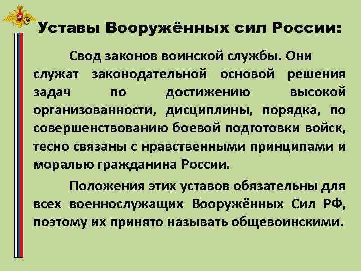 Уставы Вооружённых сил России: Свод законов воинской службы. Они служат законодательной основой решения задач