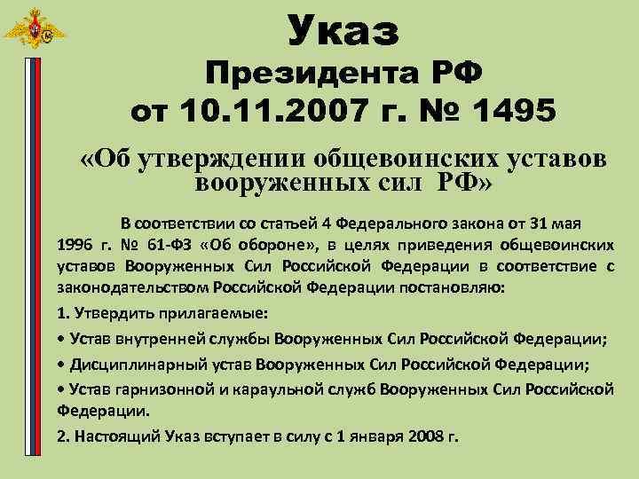 Указ Президента РФ от 10. 11. 2007 г. № 1495 «Об утверждении общевоинских уставов