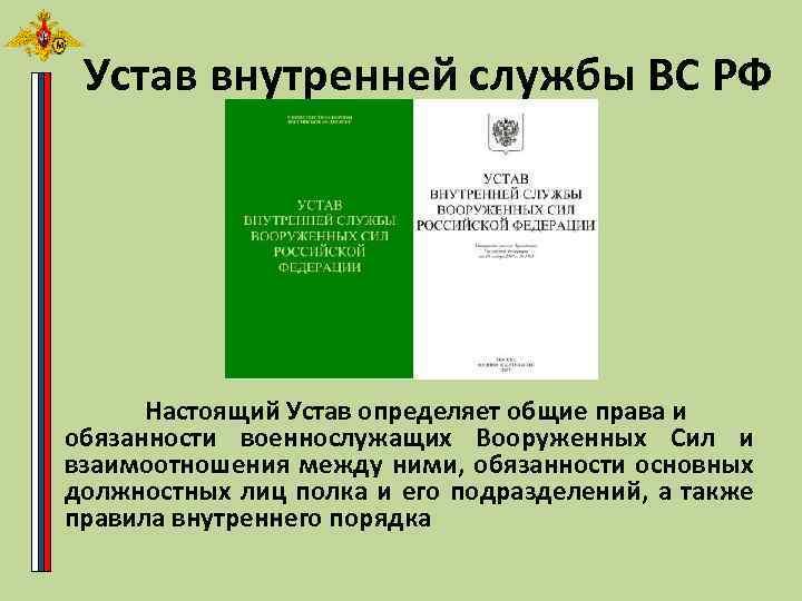 Устав внутренней службы ВС РФ Настоящий Устав определяет общие права и обязанности военнослужащих Вооруженных