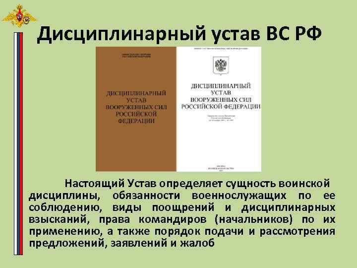 Дисциплинарный устав ВС РФ Настоящий Устав определяет сущность воинской дисциплины, обязанности военнослужащих по ее