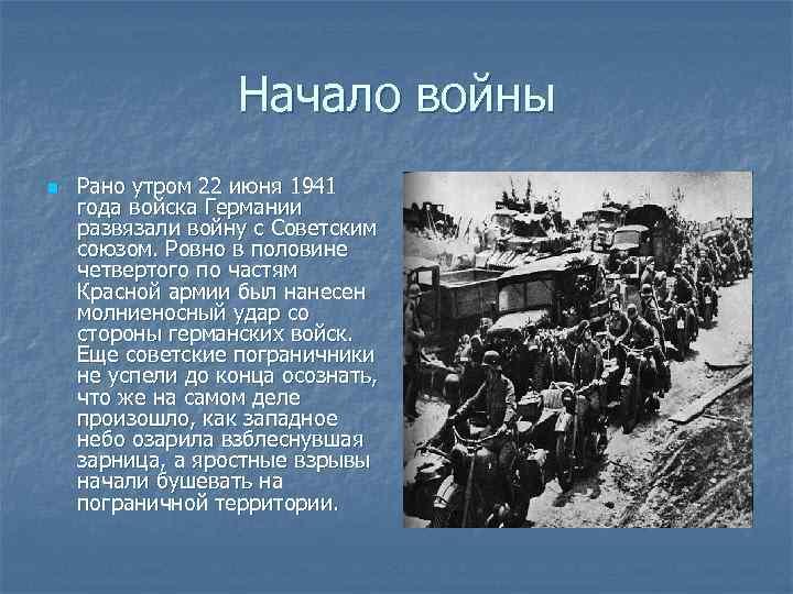 Начало войны n Рано утром 22 июня 1941 года войска Германии развязали войну с