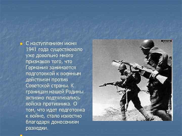 n С наступлением июня 1941 года существовало уже довольно много признаков того, что Германия