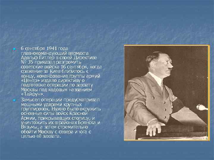 n n 6 сентября 1941 года главнокомандующий вермахта Адольф Гитлер в своей Директиве №