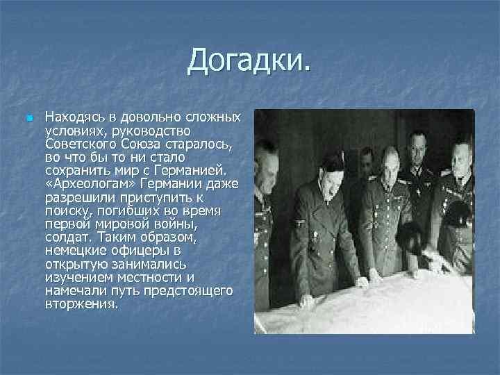 Догадки. n Находясь в довольно сложных условиях, руководство Советского Союза старалось, во что бы