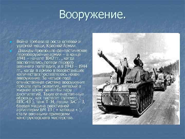 Вооружение. n n Война требовала роста огневой и ударной мощи, Красной Армии. Дважды произошло