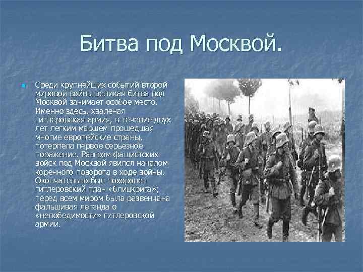 Битва под Москвой. n Среди крупнейших событий второй мировой войны великая битва под Москвой