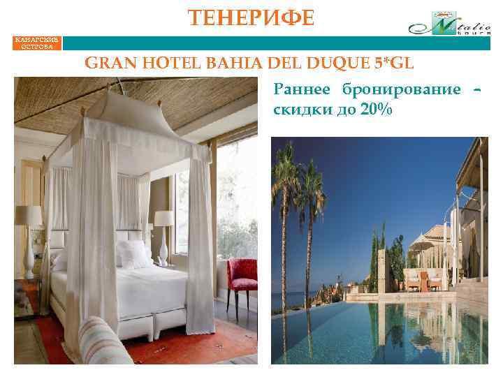 ТЕНЕРИФЕ КАНАРСКИЕ ОСТРОВА GRAN HOTEL BAHIA DEL DUQUE 5*GL Раннее бронирование – скидки до