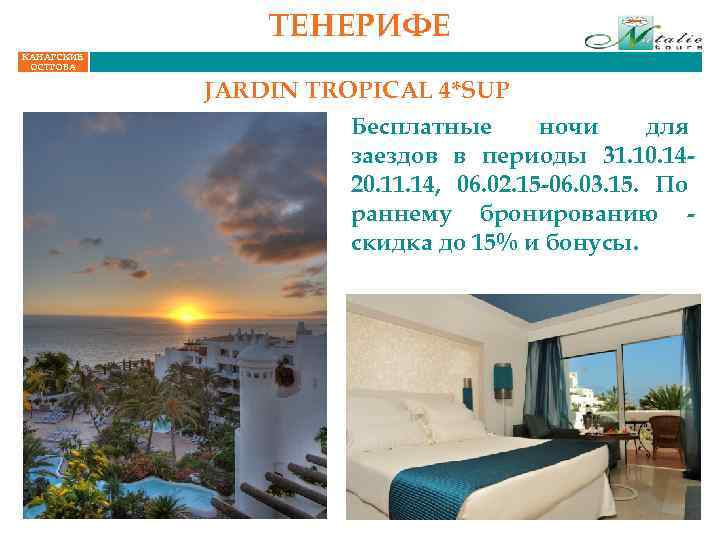 ТЕНЕРИФЕ КАНАРСКИЕ ОСТРОВА JARDIN TROPICAL 4*SUP Бесплатные ночи для заездов в периоды 31. 10.