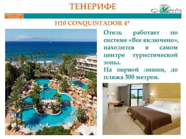 ТЕНЕРИФЕ КАНАРСКИЕ ОСТРОВА H 10 CONQUISTADOR 4* Отель работает по системе «Все включено» ,