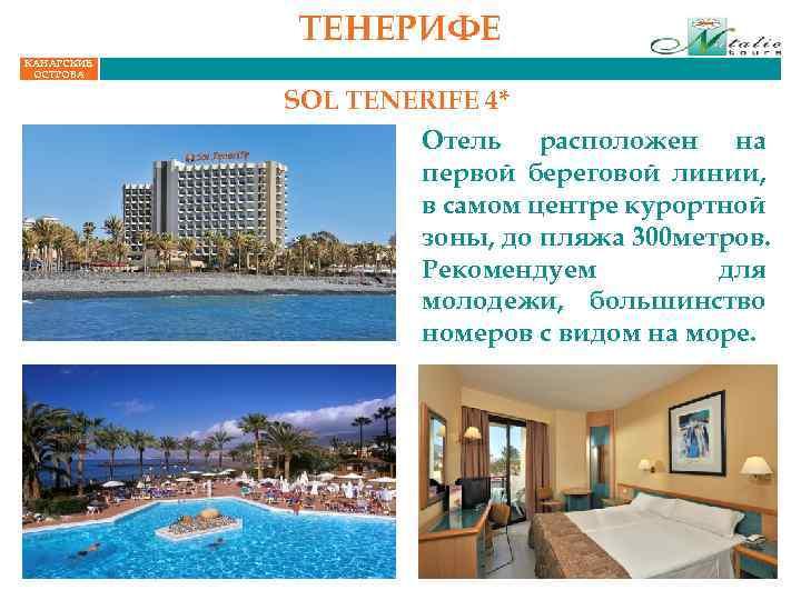ТЕНЕРИФЕ КАНАРСКИЕ ОСТРОВА SOL TENERIFE 4* Отель расположен на первой береговой линии, в самом