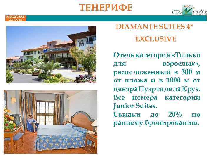 ТЕНЕРИФЕ КАНАРСКИЕ ОСТРОВА DIAMANTE SUITES 4* EXCLUSIVE Отель категории «Только для взрослых» , расположенный