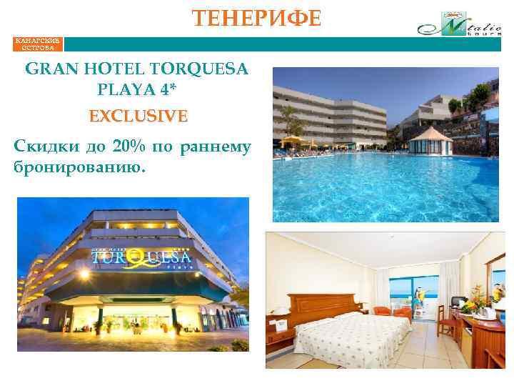 ТЕНЕРИФЕ КАНАРСКИЕ ОСТРОВА GRAN HOTEL TORQUESA PLAYA 4* EXCLUSIVE Скидки до 20% по раннему