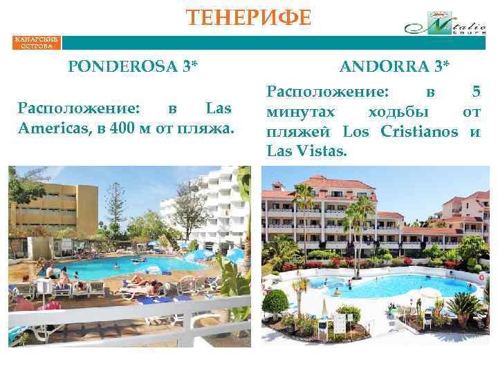 ТЕНЕРИФЕ КАНАРСКИЕ ОСТРОВА PONDEROSA 3* Расположение: в Las Americas, в 400 м от пляжа.