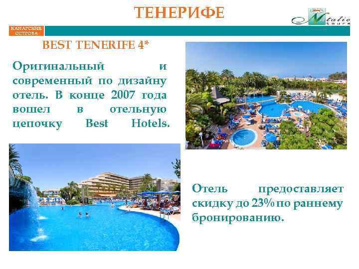 ТЕНЕРИФЕ КАНАРСКИЕ ОСТРОВА BEST TENERIFE 4* Оригинальный и современный по дизайну отель. В конце