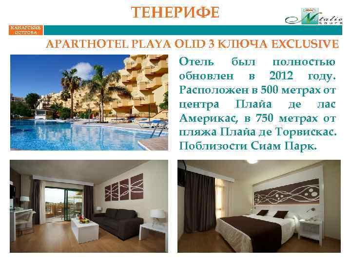 ТЕНЕРИФЕ КАНАРСКИЕ ОСТРОВА APARTHOTEL PLAYA OLID 3 КЛЮЧА EXCLUSIVE Отель был полностью обновлен в