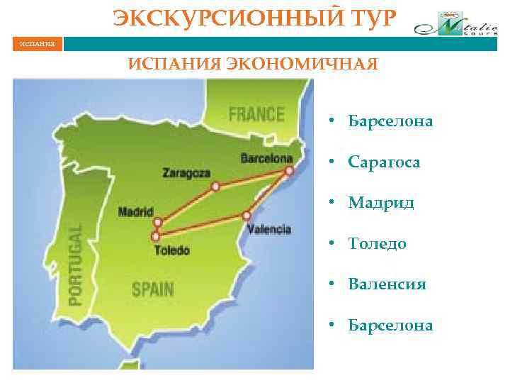 ЭКСКУРСИОННЫЙ ТУР ИСПАНИЯ ЭКОНОМИЧНАЯ • Барселона • Сарагоса • Мадрид • Толедо • Валенсия