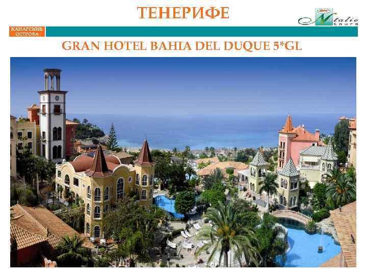 ТЕНЕРИФЕ КАНАРСКИЕ ОСТРОВА GRAN HOTEL BAHIA DEL DUQUE 5*GL