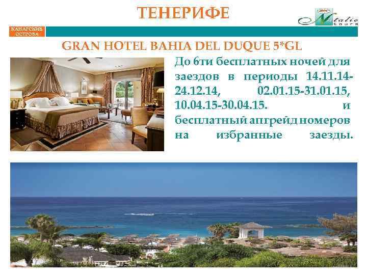 ТЕНЕРИФЕ КАНАРСКИЕ ОСТРОВА GRAN HOTEL BAHIA DEL DUQUE 5*GL До 6 ти бесплатных ночей