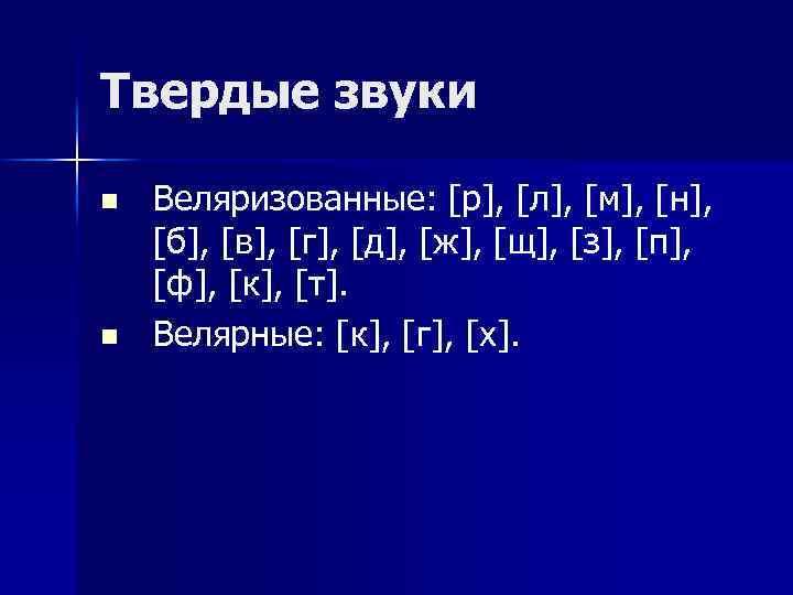 Твердые звуки n n Веляризованные: [р], [л], [м], [н], [б], [в], [г], [д], [ж],