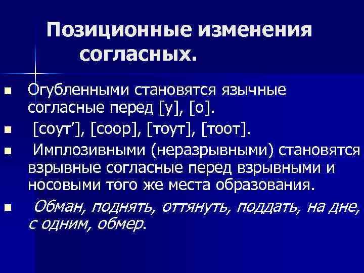 Позиционные изменения согласных. n n Огубленными становятся язычные согласные перед [у], [о]. [соут'], [соор],