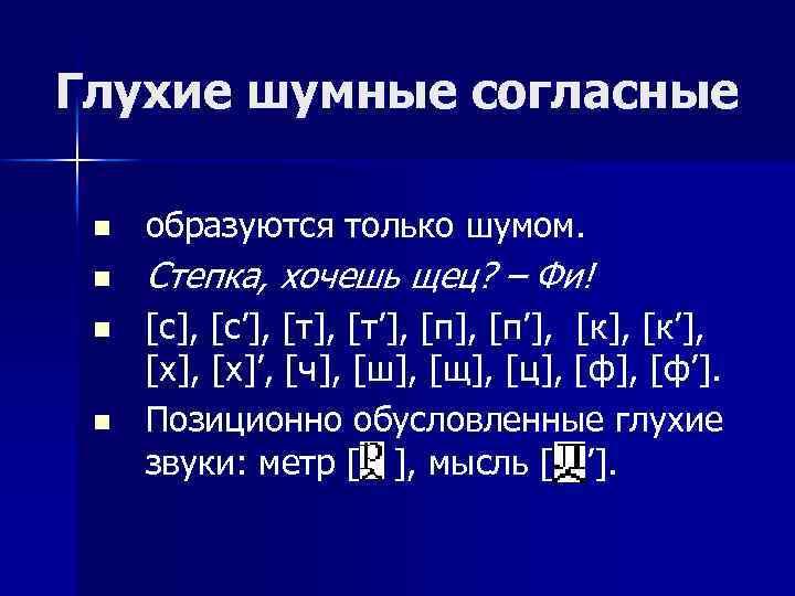 Глухие шумные согласные n образуются только шумом. n Степка, хочешь щец? – Фи! n