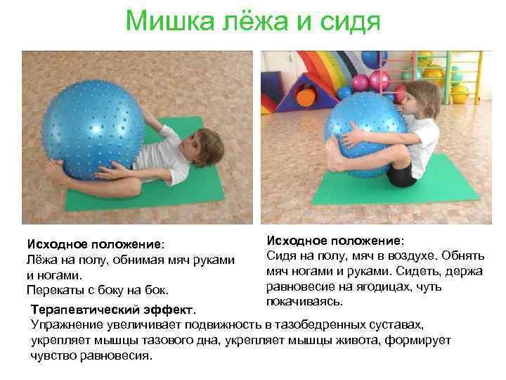 Мишка лёжа и сидя Исходное положение: Лёжа на полу, обнимая мяч руками и ногами.