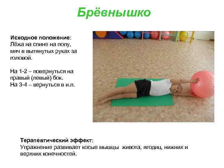 Брёвнышко Исходное положение: Лёжа на спине на полу, мяч в вытянутых руках за головой.
