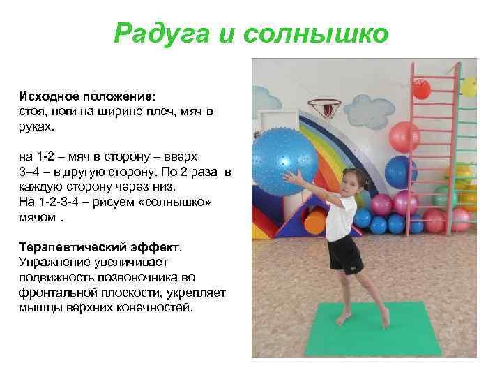 Радуга и солнышко Исходное положение: стоя, ноги на ширине плеч, мяч в руках. на