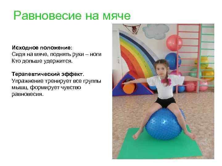 Равновесие на мяче Исходное положение: Сидя на мяче, поднять руки – ноги Кто дольше