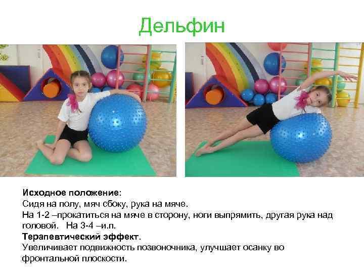 Дельфин Исходное положение: Сидя на полу, мяч сбоку, рука на мяче. На 1 -2