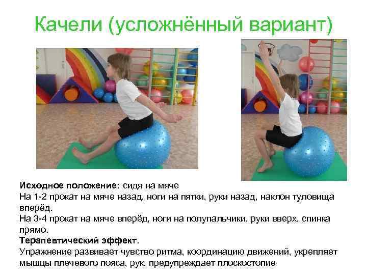 Качели (усложнённый вариант) Исходное положение: сидя на мяче На 1 -2 прокат на мяче