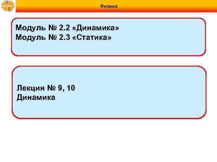 Физика Модуль № 2. 2 «Динамика» Модуль № 2. 3 «Статика» Лекция № 9,