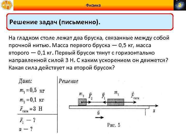 Физика Решение задач (письменно). На гладком столе лежат два бруска, связанные между собой прочной