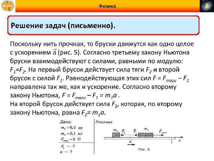 Физика Решение задач (письменно). 2