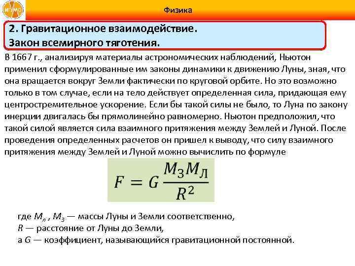 Физика 2. Гравитационное взаимодействие. Закон всемирного тяготения. В 1667 г. , анализируя материалы астрономических