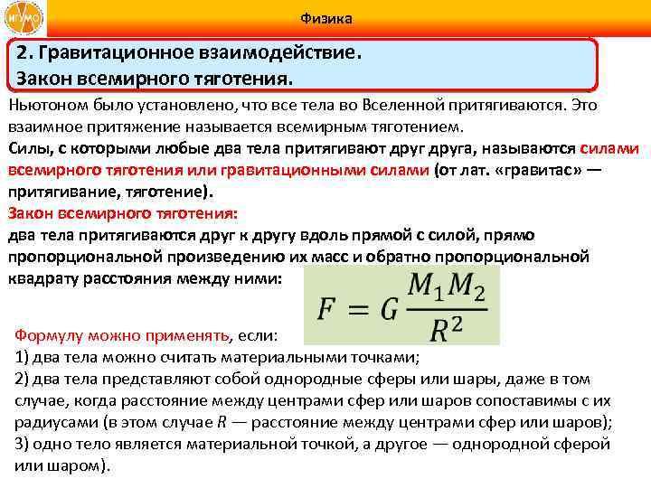 Физика 2. Гравитационное взаимодействие. Закон всемирного тяготения. Ньютоном было установлено, что все тела во