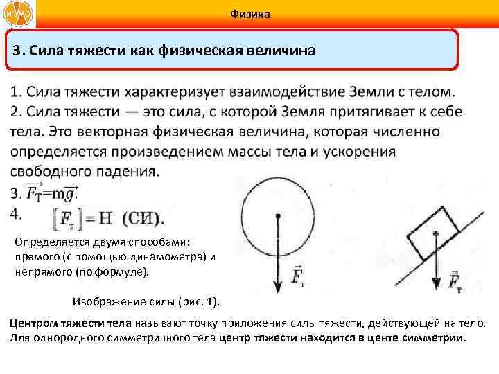 Физика 3. Сила тяжести как физическая величина Определяется двумя способами: прямого (с помощью динамометра)