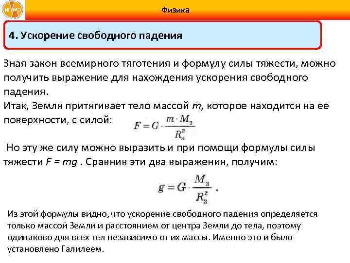 Физика 4. Ускорение свободного падения Зная закон всемирного тяготения и формулу силы тяжести, можно
